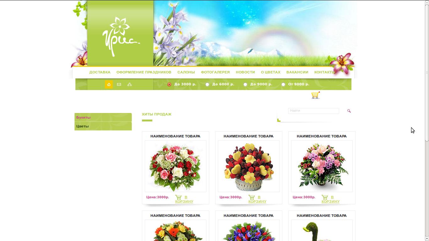 Битрикс цветочный магазин 1с битрикс есть идея