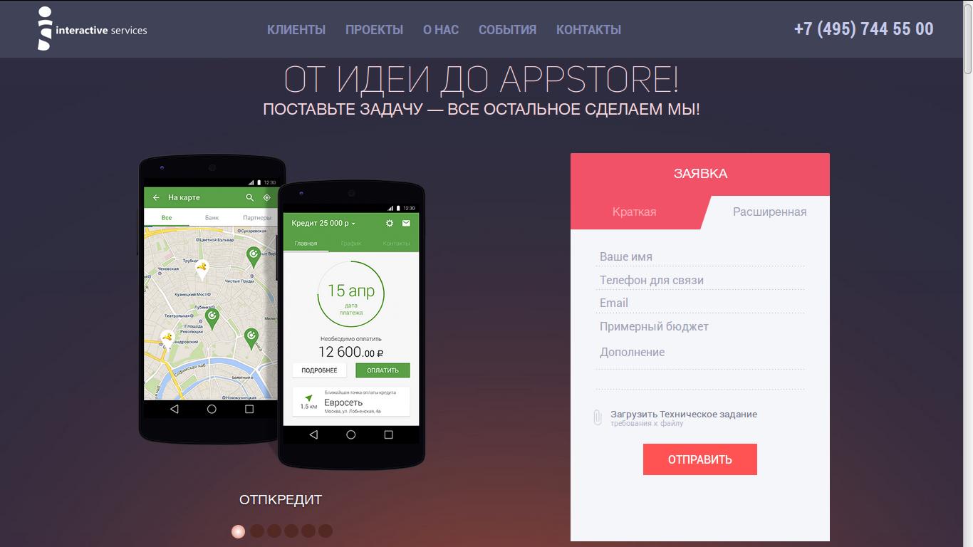 Как из сайта сделать мобильный сайт (приложение) 17